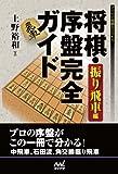 将棋・序盤完全ガイド 振り飛車編
