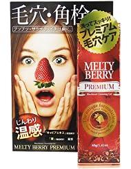 日亚:不要草莓鼻,日本Melty Berry去角质黑头凝露