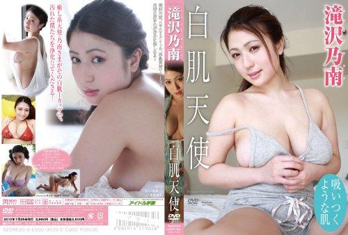 滝沢乃南 白肌天使 [DVD]