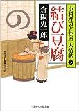 結び豆腐 小料理のどか屋 人情帖3