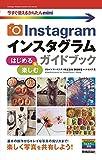 今すぐ使えるかんたんmini Instagram インスタグラム はじめる&楽しむ ガイドブック