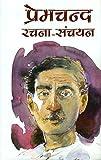 img - for Premacanda racana sancayana (Hindi Edition) book / textbook / text book