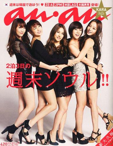 an・an (アン・アン) 2011年 4/20号 [雑誌]