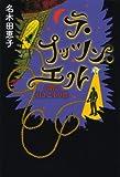 「ラ・プッツン・エル 6階の引きこもり姫」名木田恵子著 講談社 2013年