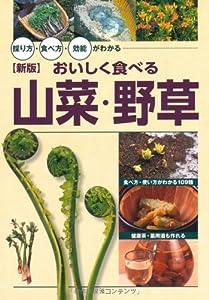 <新版>おいしく食べる山菜・野草 (採り方・食べ方・効能がわかる)