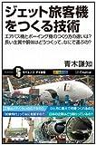 ジェット旅客機をつくる技術   エアバス機とボーイング機のつくり方の違いは? 長い主翼や胴体はどうつくって、なにで運ぶの?