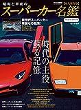 昭和と平成のスーパーカー名鑑