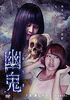 幽鬼 [DVD]