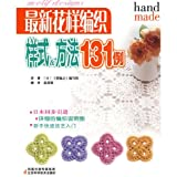 New Mood Methods 131 cases of knitting patterns(Chinese Edition)