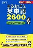 音声ダウンロード付 カラー改訂版 まるおぼえ英単語2600