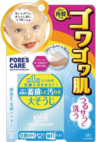 ポアトル角質クリアパウダー洗顔料
