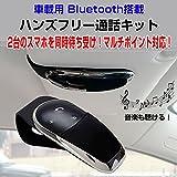 車載 Bluetooth ハンズフリー通話キット iPhone/Android 車載スピーカーフォン サンバイザー 通話 電話 ◇HELIYA-S5 [並行輸入品]