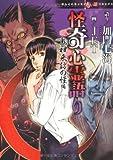 ほんとにあった怖い話コミックス―怪奇心霊語り / 加門 七海 のシリーズ情報を見る