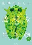 武田正倫 西田賢司 澤井聖一  '世界の美しい透明な生き物 愛蔵ポケット版'