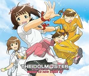 ドラマCD「アイドルマスター」NEW STAGE.01