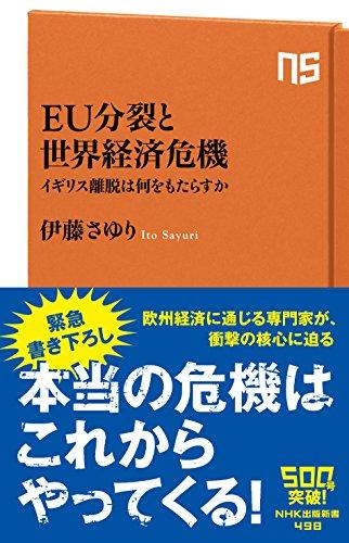 EU分裂と世界経済危機―イギリス離脱は何をもたらすか (NHK出版新書 498)