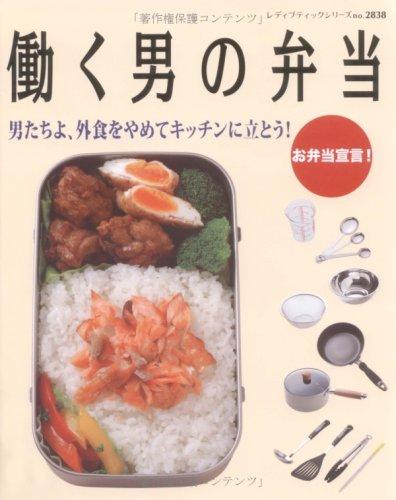 働く男の弁当―男たちよ、外食をやめてキッチンに立とう! (レディブティックシリーズ no. 2838)