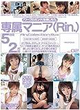 専属マニア VOL.02 Rin.