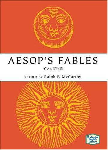 イソップ物語―Aesop's fables 【講談社英語文庫】
