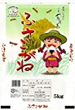 【新米】精米 千葉県産ふさこがね 5kg 平成27年産