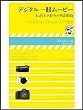 デジタル一眼ムービー&AVCHDカメラ活用術~EDIUS Neo2 Booster入門講座