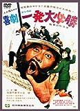 喜劇・一発大必勝[DVD]