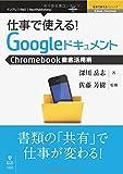 仕事で使える!Googleドキュメント Chromebookビジネス活用術 (仕事で使える!シリーズ(NextPublishing))