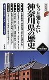 もっと知りたい神奈川県の歴史 (歴史新書)