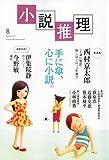 小説推理 2011年 08月号 [雑誌]