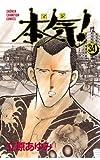 本気! 34 (少年チャンピオン・コミックス)