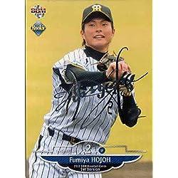BBM2013 ベースボールカード ファーストバージョン ルーキーカード銀箔サインパラレル No.131 北條史也