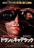 ドランのキャデラック [DVD]