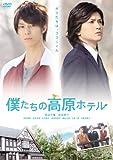 僕たちの高原ホテル[DVD]
