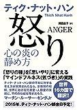 怒り: 心の炎の静め方