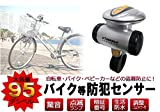 【盗難防止アラーム】 バイク 自転車用 95㏈ 振動感知型 驚音+点滅ランプ 2段階方式警告