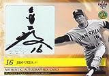 プロ野球カード【上田次朗】2010 BBM 阪神タイガース75周年記念カード 直筆サインカード 59枚限定!(56/59)