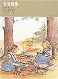 若草物語 (福音館古典童話シリーズ (25))