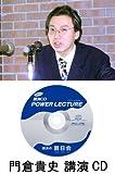 門倉 貴史 / 門倉 貴史 のシリーズ情報を見る