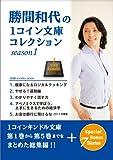 勝間和代の 1コイン文庫コレクション シーズン1 (1コインキンドル文庫シーズンシリーズ第1巻)