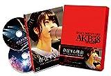 【早期購入特典あり】存在する理由 DOCUMENTARY of AKB48 Blu-rayスペシャル・エディション(映画フィルム風しおり付※ランダム1種)