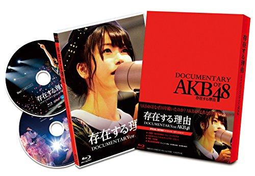 存在する理由 DOCUMENTARY of AKB48 Blu-rayスペシャル・エディション