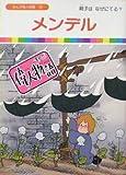 【まんが偉人物語39】メンデル