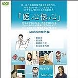 『医心伝心』泌尿器の病気【医療福祉チャンネル】(1WeekDVD)