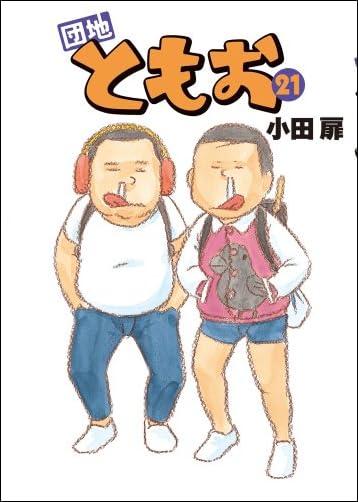 団地ともお 21 (ビッグ コミックス)