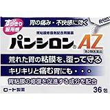 【第2類医薬品】パンシロンAZ 36包 ランキングお取り寄せ
