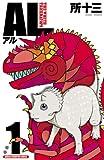 AL(アル) 1 (少年チャンピオン・コミックス)