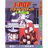 J‐POP パクリ&パロディ!? オール白書