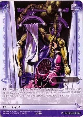 ジョジョの奇妙な冒険ABC 3弾 【コモン】 《スタンド》 J-289 サーフィス