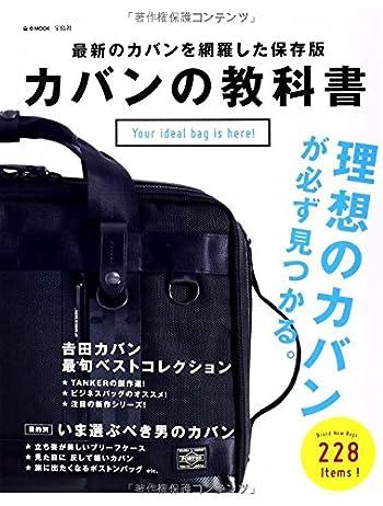 カバンの教科書 (e-MOOK)