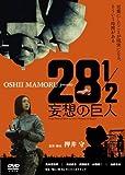 映画「28 1/2 妄想の巨人」 [DVD]